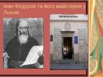 Іван Федоров та його майстерня у Львові