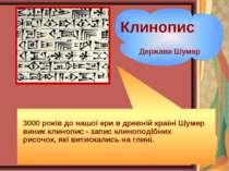 3000 років до нашої ери в древній країні Шумер виник клинопис - запис клинопо...