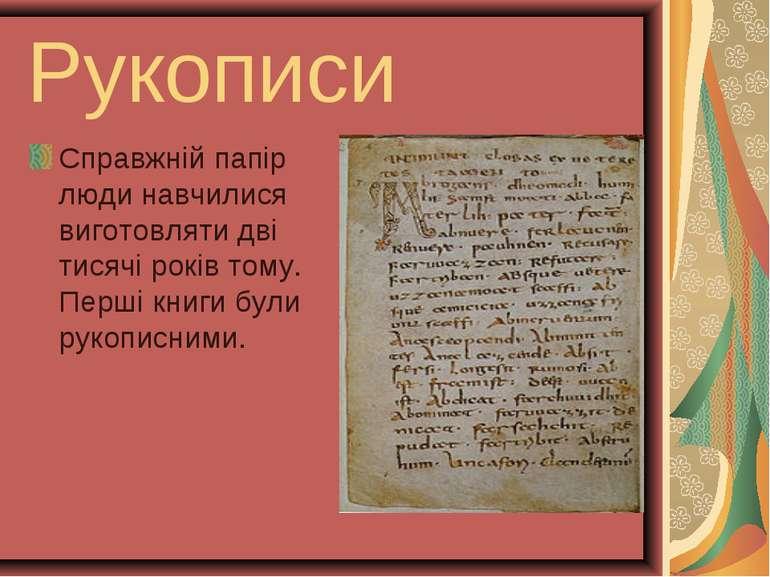Рукописи Справжнiй папiр люди навчилися виготовляти двi тисячi рокiв тому. Пе...