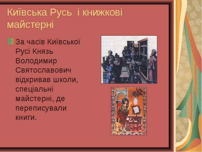 Київська Русь і книжкові майстерні За часiв Київської Русi Князь Володимир Св...