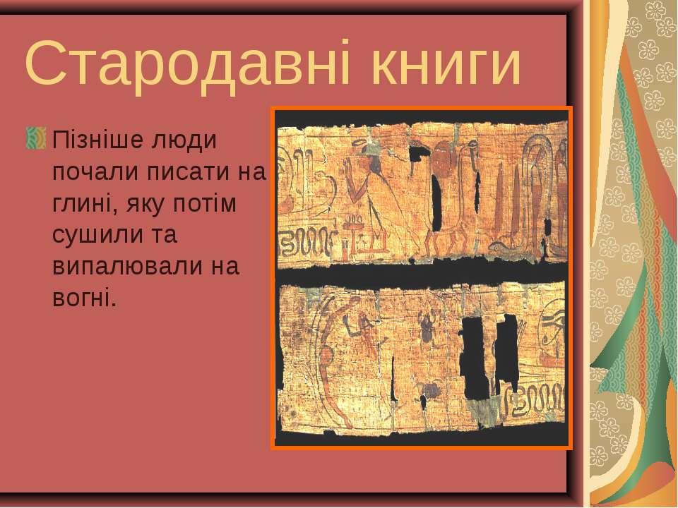 Стародавні книги Пізніше люди почали писати на глинi, яку потiм сушили та вип...