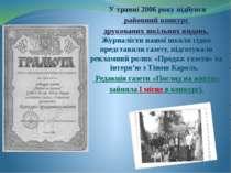 У травні 2006 року відбувся районний конкурс друкованих шкільних видань. Журн...