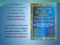 У січні 2007 р. на Всеукраїнському конкурсі друкованих видань у м. Миколаєві ...