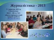 Журналістика - 2013 З 1 вересня 2013 р. Сокальська ЗШ І – ІІІ ст. №5 обрала п...