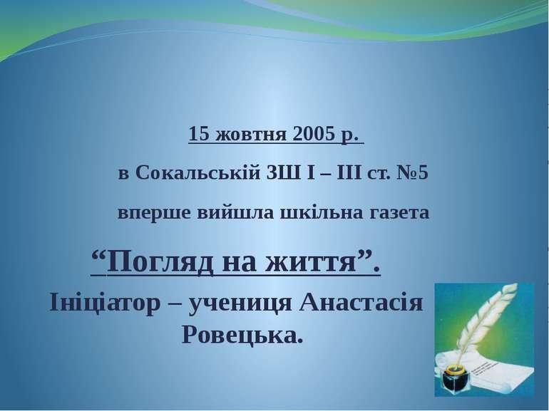 15 жовтня 2005 р. в Сокальській ЗШ І – ІІІ ст. №5 вперше вийшла шкільна газет...
