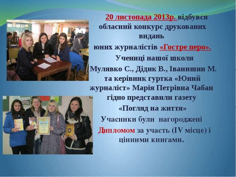 20 листопада 2013р. відбувся обласний конкурс друкованих видань юних журналіс...