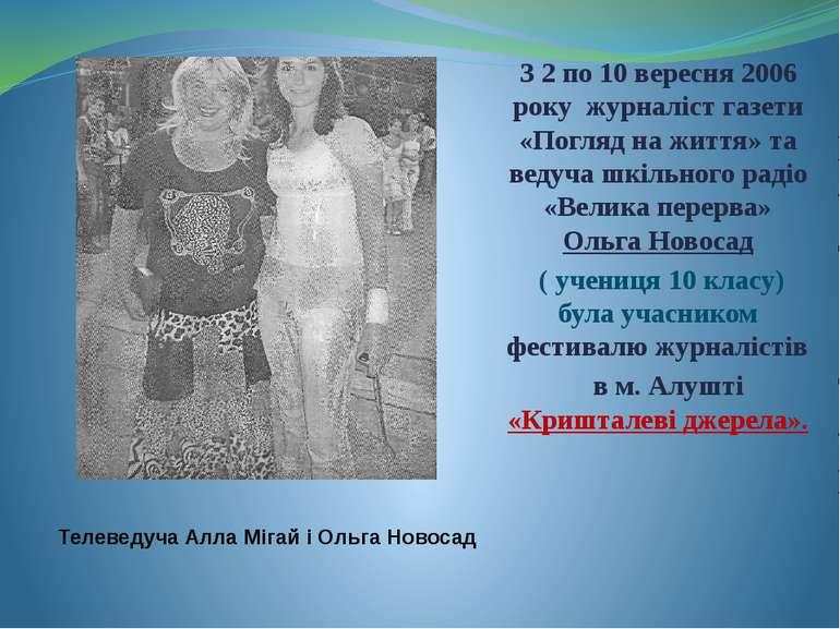 З 2 по 10 вересня 2006 року журналіст газети «Погляд на життя» та ведуча шкіл...