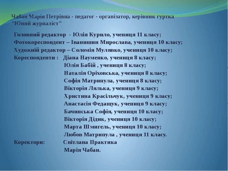 """Чабан Марія Петрівна - педагог - організатор, керівник гуртка """"Юний журналіст..."""