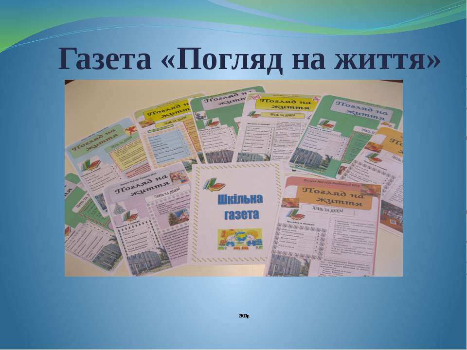 Газета «Погляд на життя» Сокальська ЗШ І – ІІІ ст. № 5 2014р. 2013р.