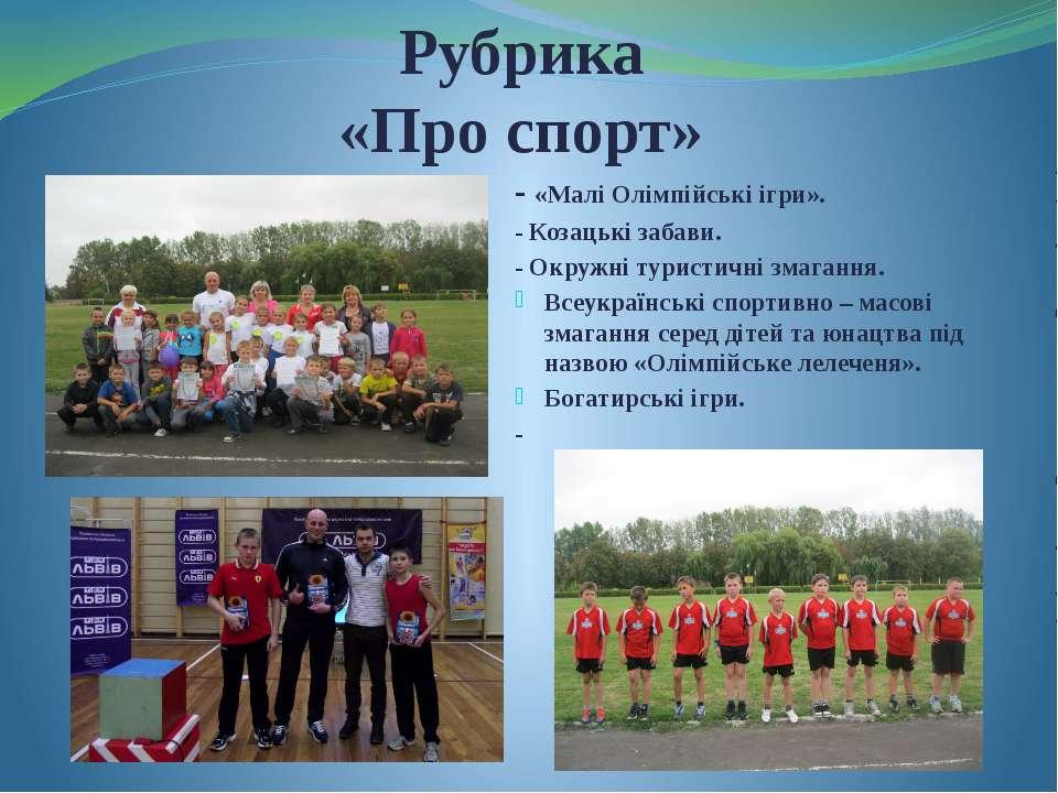 Рубрика «Про спорт» - «Малі Олімпійські ігри». - Козацькі забави. - Окружні т...