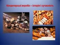 Кондитерські вироби – історія і сучасність