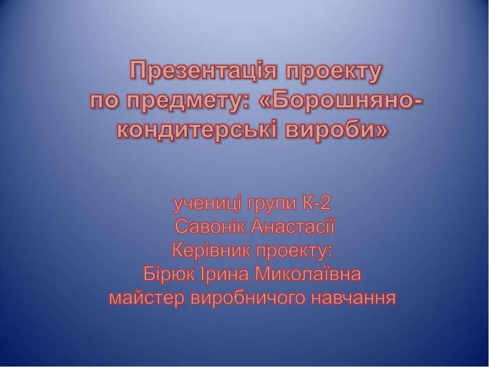 Презентація проекту по предмету: «Борошняно-кондитерські вироби»