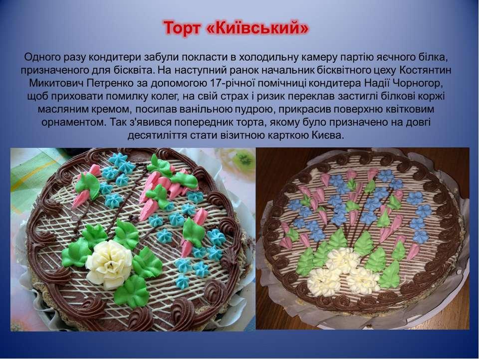 """Торт """"Київський"""""""