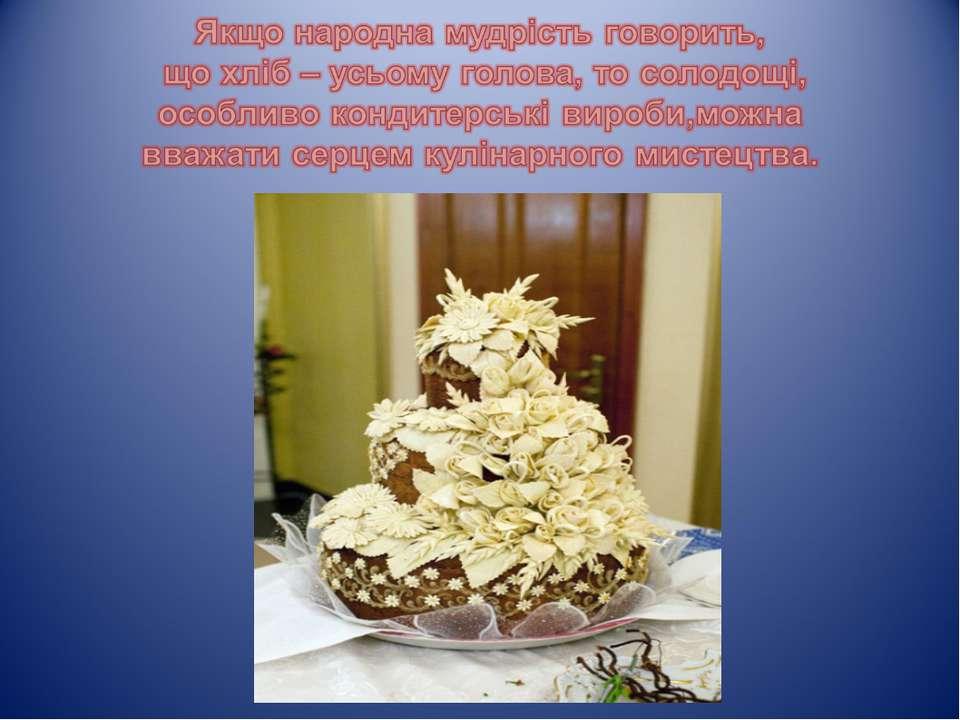 Якщо народна мудрість говорить, що хліб – усьому голова, то солодощі, особлив...