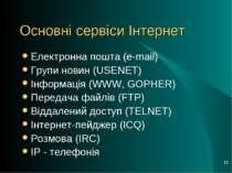 * Основні сервіси Інтернет Електронна пошта (e-mail) Групи новин (USENET) Інф...