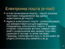 * Електронна пошта (e-mail) e-mail (електронна пошта) - спосіб посилки тексто...