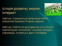 * Історія розвитку мережі Інтернет 1958 рік. Створюється організація ARPA (Ad...