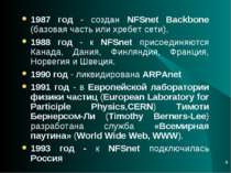 * 1987 год - создан NFSnet Backbone (базовая часть или хребет сети). 1988 год...