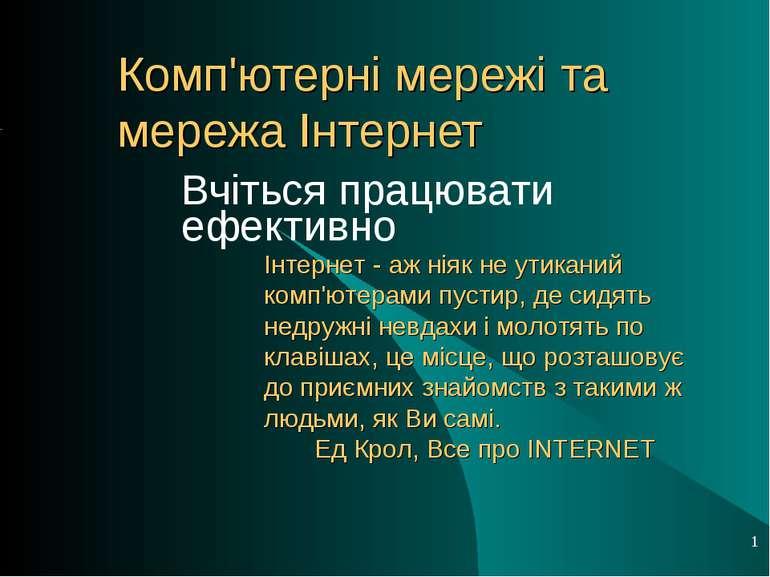 * Комп'ютерні мережі та мережа Інтернет Вчіться працювати ефективно Інтернет ...