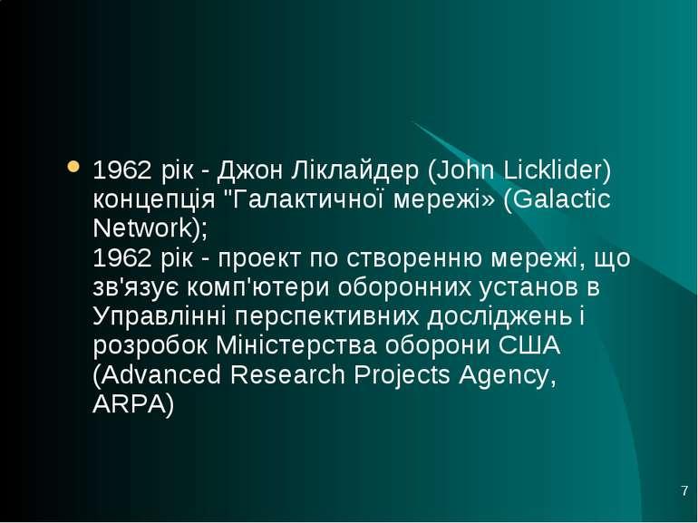 """* 1962 рік - Джон Ліклайдер (John Licklider) концепція """"Галактичної мережі» (..."""