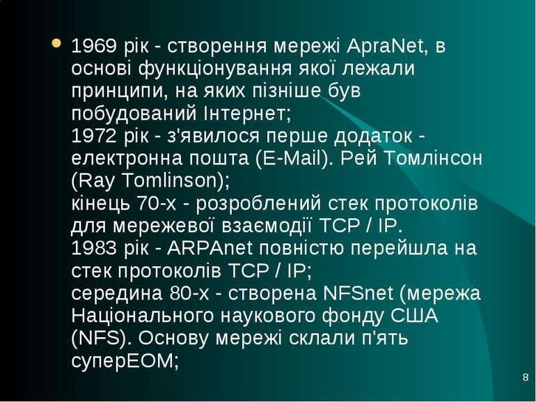 * 1969 рік - створення мережі ApraNet, в основі функціонування якої лежали пр...