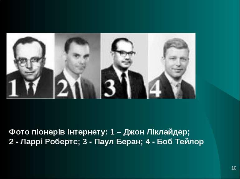 * Фото піонерів Інтернету: 1 – Джон Ліклайдер; 2 - Ларрі Робертс; 3 - Паул Бе...