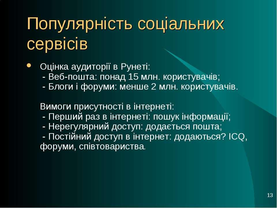 * Популярність соціальних сервісів Оцінка аудиторії в Рунеті: - Веб-пошта: п...