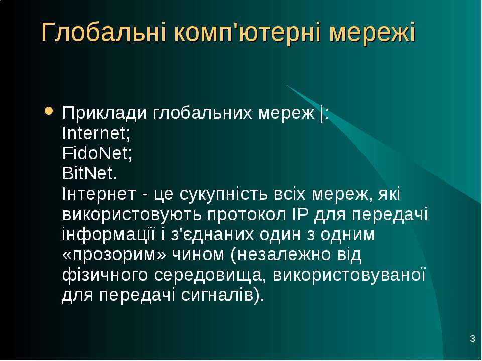 * Приклади глобальних мереж |: Internet; FidoNet; BitNet. Інтернет - це сукуп...