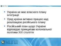 Україна не має власного плану інтеґрації Уряд країни активно працює над реалі...