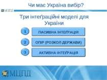 Чи має Україна вибір? Три інтеґраційні моделі для України