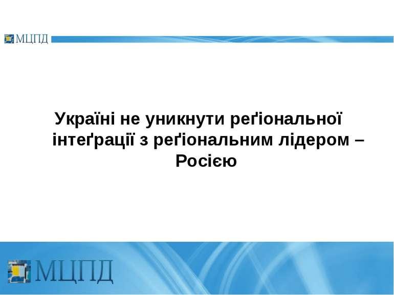 Україні не уникнути реґіональної інтеґрації з реґіональним лідером – Росією
