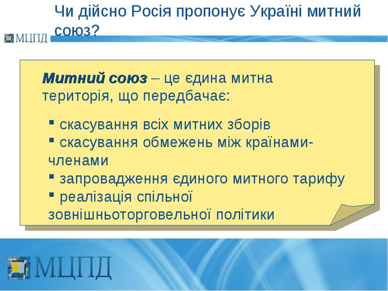 Чи дійсно Росія пропонує Україні митний союз? скасування всіх митних зборів с...