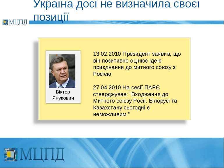 Україна досі не визначила своєї позиції 13.02.2010 Президент заявив, що він п...