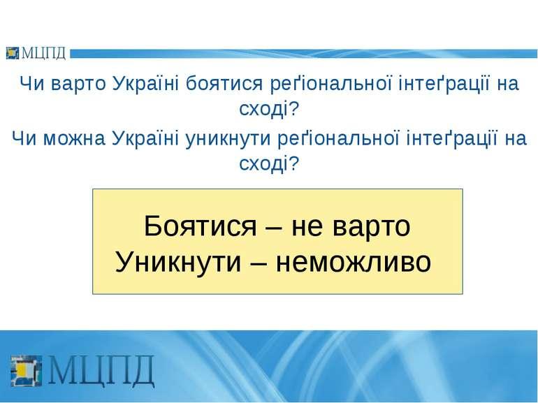Боятися – не варто Уникнути – неможливо Чи варто Україні боятися реґіональної...