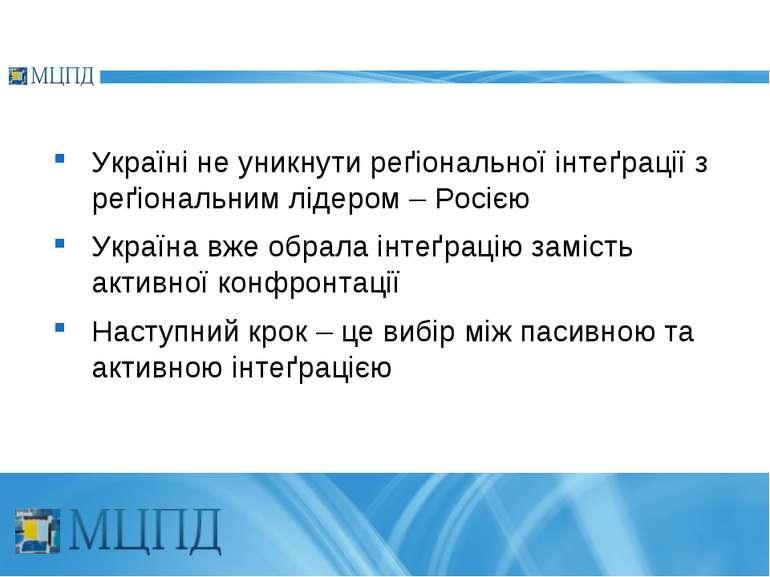 Україні не уникнути реґіональної інтеґрації з реґіональним лідером – Росією У...