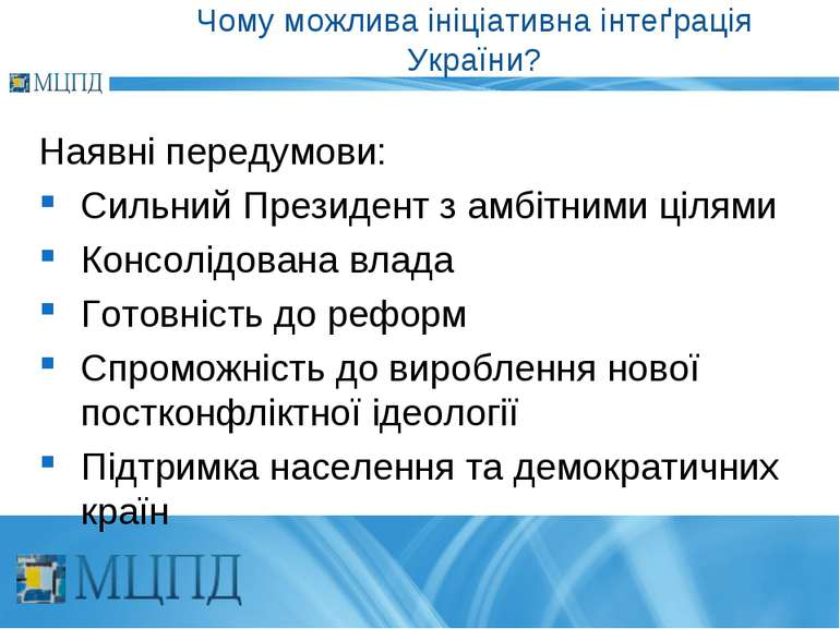 Чому можлива ініціативна інтеґрація України? Наявні передумови: Сильний Прези...
