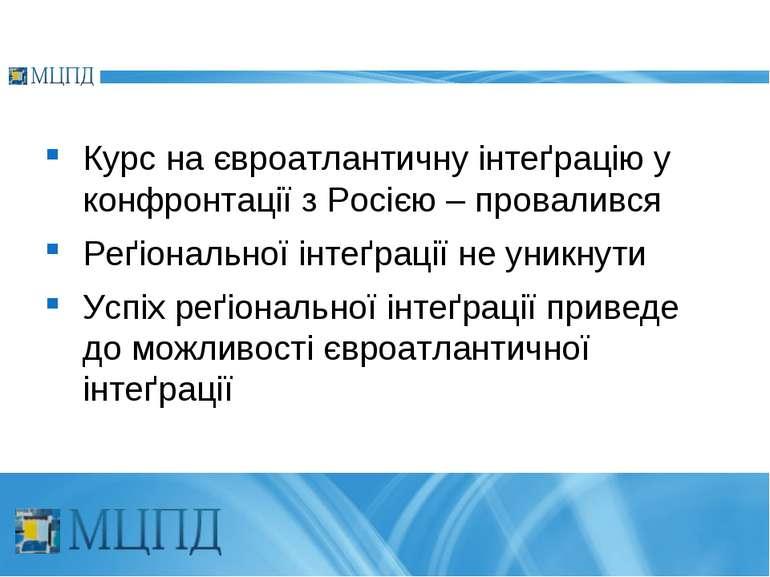 Курс на євроатлантичну інтеґрацію у конфронтації з Росією – провалився Реґіон...