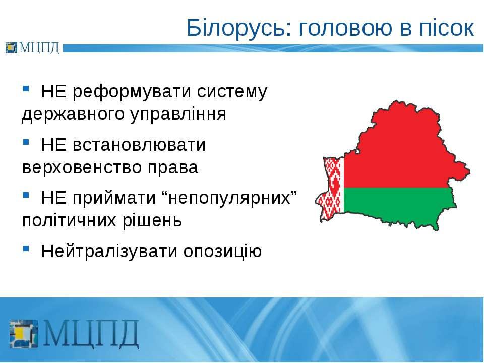 Білорусь: головою в пісок НЕ реформувати систему державного управління НЕ вст...
