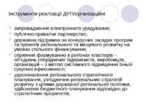 Інструменти реалізації ДРП/організаційні запровадження електронного урядуванн...