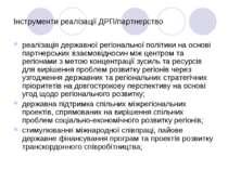 Інструменти реалізації ДРП/партнерство реалізація державної регіональної полі...