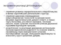 Інструменти реалізації ДРП/спеціальні сприяння розвитку єврорегіонального спі...