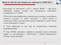 * Зміни до Закону про банківську діяльність (2008-2011) Відповідно до тимчасо...