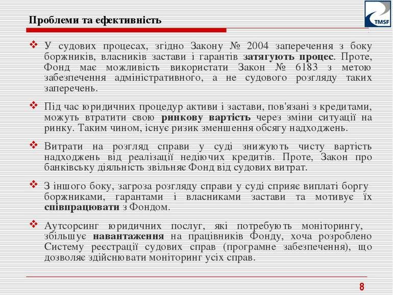 Проблеми та ефективність У судових процесах, згідно Закону № 2004 заперечення...