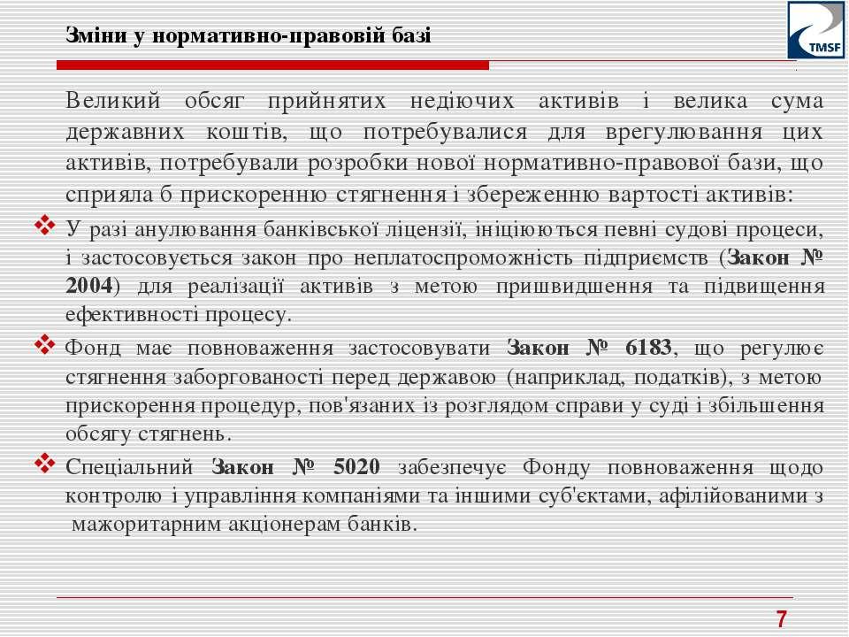 Зміни у нормативно-правовій базі Великий обсяг прийнятих недіючих активів і в...