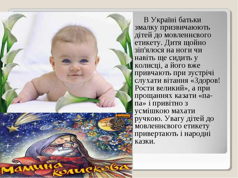 В Україні батьки змалку призвичаюють дітей до мовленнєвого етикету. Дитя щойн...