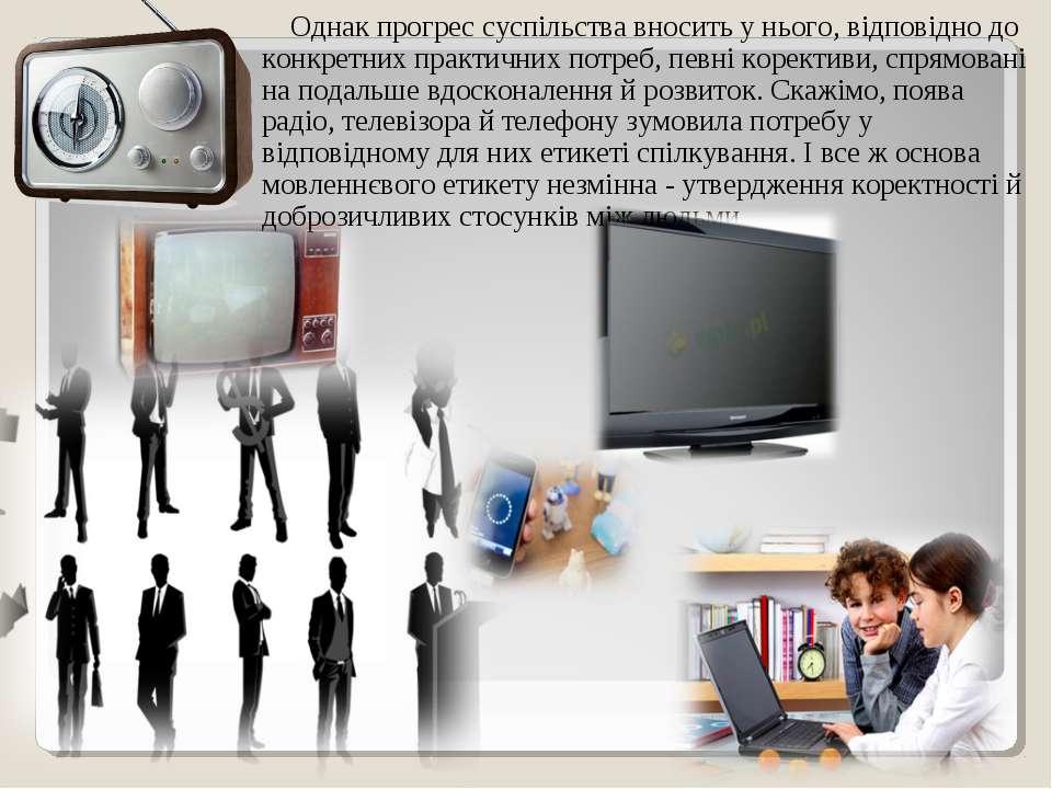 Однак прогрес суспільства вносить у нього, відповідно до конкретних практични...