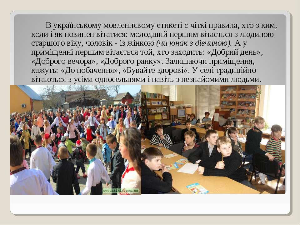 В українському мовленнєвому етикеті є чіткі правила, хто з ким, коли і як пов...