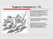 Кодекси поведінки (ст. 13) Загальні вимоги до поведінки осіб, якими вони зобо...