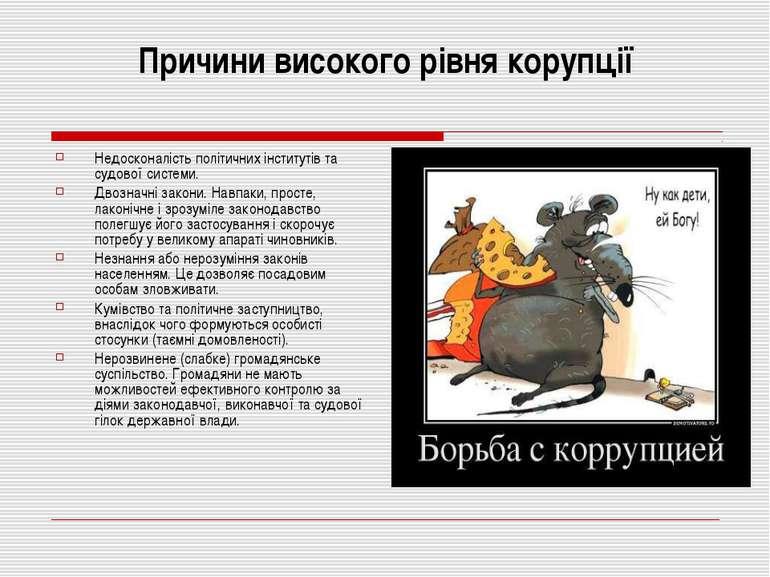 Причини високого рівня корупції Недосконалість політичних інститутів та судов...