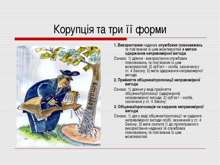 Корупція та три її форми 1. Використання наданих службових повноважень та пов...